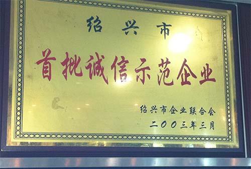 2003年绍兴市首批诚信示范企业