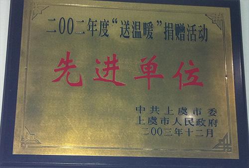 2002年上虞市送温暖单位