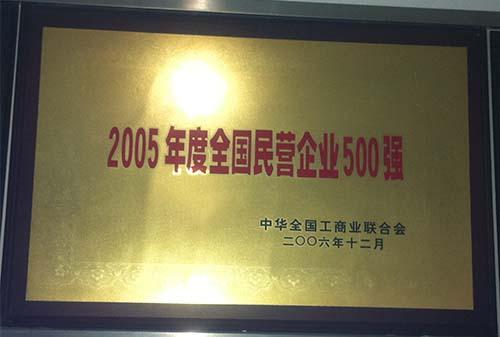 2005全国民营企业500强