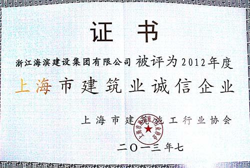 2012年度诚信手册